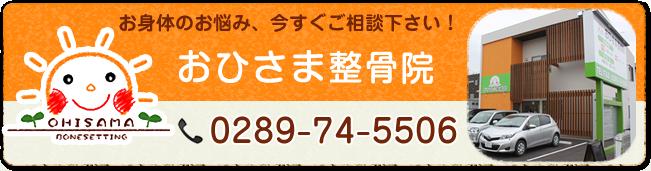0289-74-5506